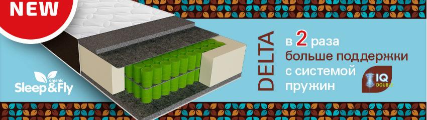 Матрас Sleep&Fly Organic Delta (Дельта)